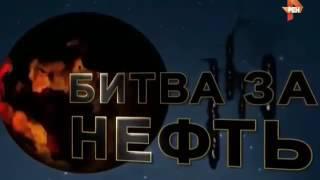 Противостояние России и США. Битва за нефть (2016)