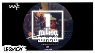 သားငယ္ - မမမိုး (Thar Nge - Ma Ma Moe) (Audio)
