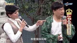 [1080P]20130831萬秀豬王--萬秀劇場--抗日三兄妹