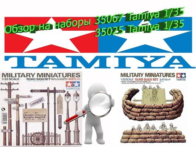 1//35 SAND BAG SET TAMIYA 35025