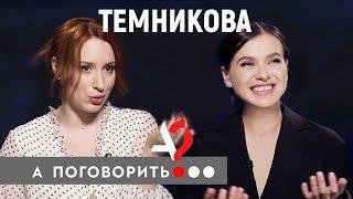 Елена Темникова: Фадеев, Серябкина и прочие неприятности  А поговорить?..