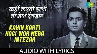 Kahin Karti Hogi Woh Mera Intezar with lyrics | कहीं