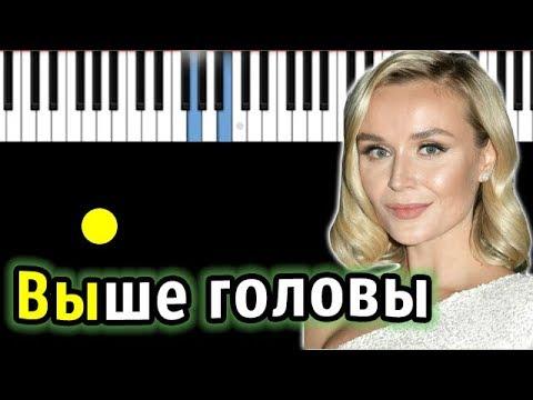 Полина Гагарина - Выше головы | Piano_Tutorial | Разбор | КАРАОКЕ | НОТЫ + MIDI