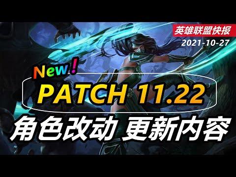 PATCH11.22角色更新内容!鱷魚,阿卡莉改強,葛雷夫,卡力斯削弱