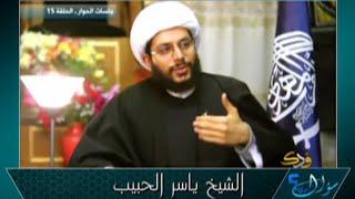 سؤال جريء 426 التقية الإسلامية: الخداع الشرعي