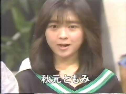 【90年代】 麗しのAV女優の館 秋元ともみ