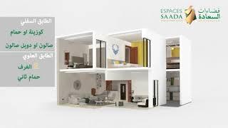 Promo Duplex Espace Saada