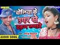 Saroj Sawariya - Choliya K Upar Se Dhakan Lagawe Le - Popular Bhojpuri Song 2019