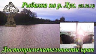 Рыбалка в родниках ивановской области