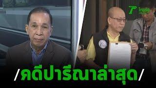 เกาะติดความคดีหน้าคดีรุกพื้นที่ป่า : ขีดเส้นใต้เมืองไทย | 07-01-63 | ข่าวเที่ยงไทยรัฐ
