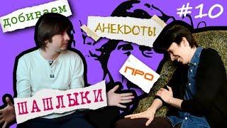 """Анекдоты про шашлыки (Никита Дубровский) - Импровизация """"Анекдот с трех нот"""" #10"""