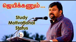 ஜெயிக்கணும் ... | Tamil Study motivation | Whatsapp motivational status in Tamil | Life Motivation