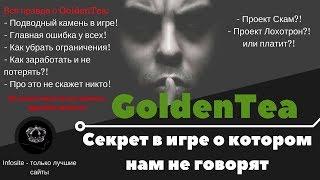 GoldenTea СЕКРЕТ ЗАРАБОТКА о котором НИКТО НЕ ГОВОРИТ! Важно смотреть всем!