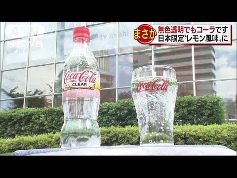 В Японії випустили кока-колу-невидимку (ВІДЕО)