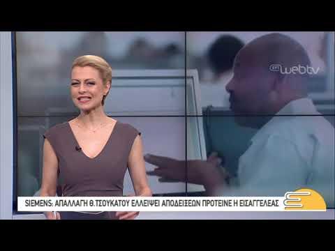 Τίτλοι Ειδήσεων ΕΡΤ3 10.00   18/04/2019   ΕΡΤ