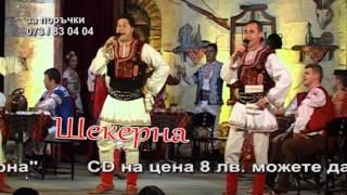 """РЕКЛАМА НА ТРЕТИЯТ АЛБУМ НА МФГ """"ОГРАЖДЕНСКА ЧЕТВОРКА"""" -  """"ШЕКЕРНА"""" / REKLAMA NA ALBUM """"SHEKERNA"""""""