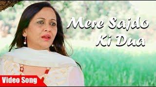 Mere Sajado Ki Dua Full Video Song | Latest Hindi Song 2019 | Sadhana Jejurikar