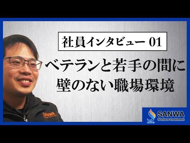 【社員インタビュー】No.1 Suzuki Yoshihiro【三和鍍金】
