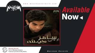 اغاني حصرية Samer Abo Taleb - Men Einaya من عنيا / سامر ابو طالب تحميل MP3