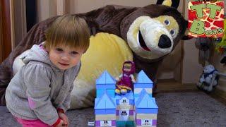 ВЛОГ Строим Домик для Маши и Арины Сюрприз от Живого Медведя Игрушки для Детей
