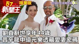 劉真辭世享年44歲  昔辛龍中億元樂透藏愛妻密碼?