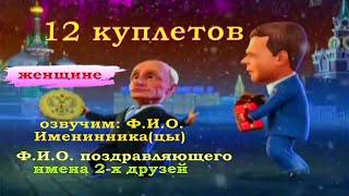 Мультик с днем рождения от Путина и Медведева, женщине №2