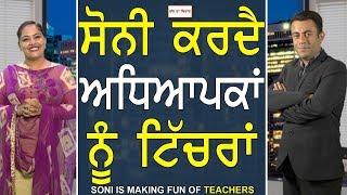 Chajj Da Vichar 614_Soni Is Making Fun of Teachers