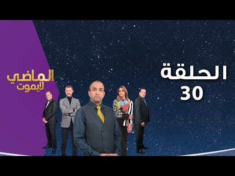Al Madi La Yamoute - Ep 30 الماضي لا يموت - الحلقة