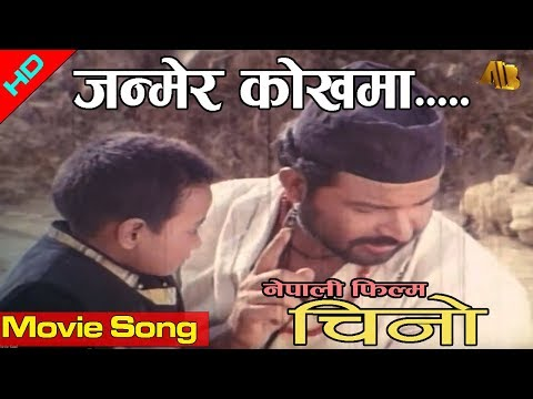 Janmer Kokhma Kasiko | Nepali Movie Chino Song