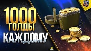 1000 ГОЛДЫ КАЖДОМУ / #WOT ЭТО НОВОСТИ