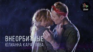 Премьера! Юлианна Караулова - Внеорбитные