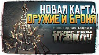 KILLA НОВЫЙ БОСС В ESCAPE FROM TARKOV - ОБНОВЛЕНИЕ ТАРКОВ 0.11 [2K ULTRA]