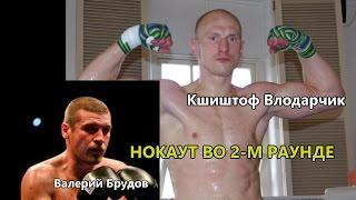 Кшиштоф Влодарчик vs. Валерий Брудов (нокаут во 2-м раунде)