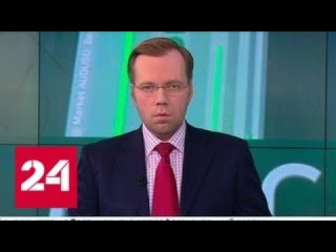 Экономика. Курс дня, 1 ноября 2018 года - Россия 24