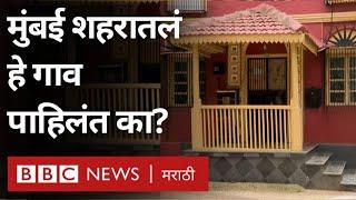 Matharpacady  : An original village in Mumbai । म्हातारपाखाडी : मुंबईतलं जुनं गाव (BBC News Marathi)