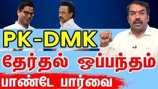 "PK-DMK ""தேர்தல் ஒப்பந்தம்"" | பாண்டே பார்வை | PK-DMK Election Agreement"