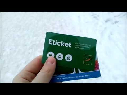 Eticket - новая электронная система оплаты за проезд в Харькове