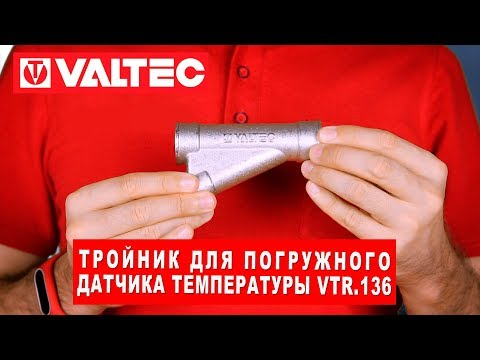 Тройник для погружного датчика температуры VTr.136
