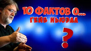 10 ФАКТОВ О - Gabe Newell