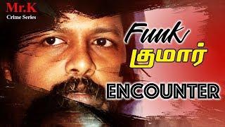 'பங்க்' குமார்: கல்லூரி மாணவர்..ரவுடி ஆன கதை ! | Funk Kumar Encounter | Mr.K Crime Series #17