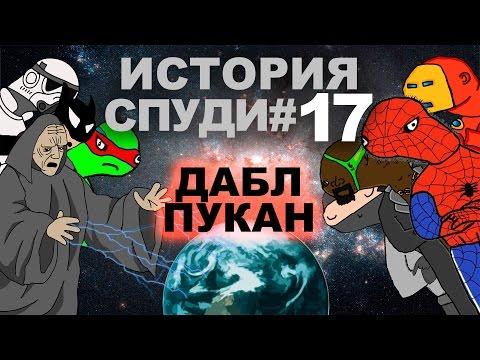 История спуди   серия 17