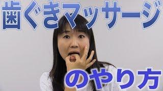 歯みがき中の歯ぐきマッサージのやり方