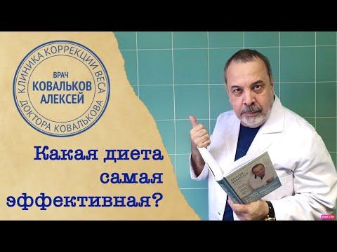 , title : 'Доктор Ковальков про самую лучшую диету!'