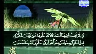 المصحف المرتل 18 للشيخ سعد الغامدي  حفظه الله