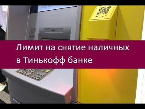 Лимит на снятие наличных в Тинькофф банке. Особенности