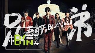 MAYDAY五月天 [ 兄弟 Brotherhood ] Official Music Video