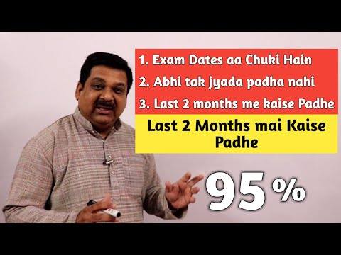 How to Study in last 2 Months for CBSE Board Exams 2020, Last 2 months me kaise padhe
