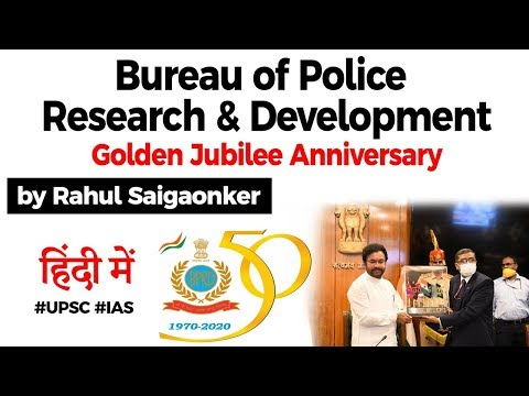 Bureau of Police Research and Development celebrates its Golden Jubilee Anniversary #UPSC #IAS