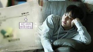 김정훈, 독거남의 전형적인 라이프 '한류스타 약봉지' @살짝 미쳐도 좋아 15회 20180211