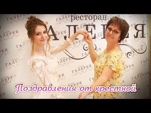 ➤Свадебные поздравления от любимой крестной невесты ❤ Свадьба Ильи и Ольги